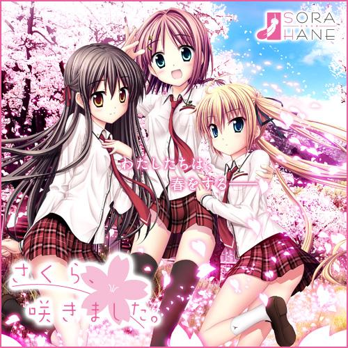 さくら、咲きました。「SORAHANE-ソラハネ-」学園エモーションビジュアルノベル 2012年8月24日発売予定!
